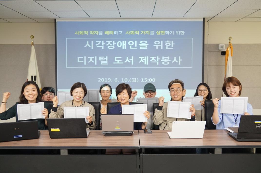디지털도서 제작봉사 본사 교육참여 기념촬영 사진4 - 다함께 파이팅을 하는 모습